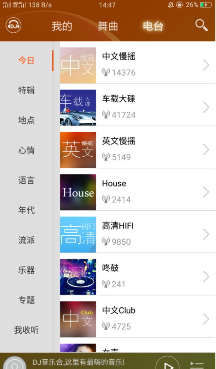 DJ音乐盒5.3.1_超清音效✔水梦痕修改