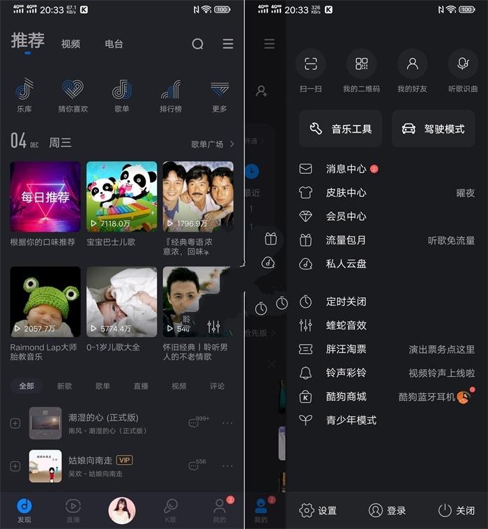 安卓酷狗音乐v10.0.0 去广告修改版 全新UI