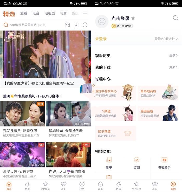 安卓腾讯视频v7.7.9 去广告解锁蓝光版