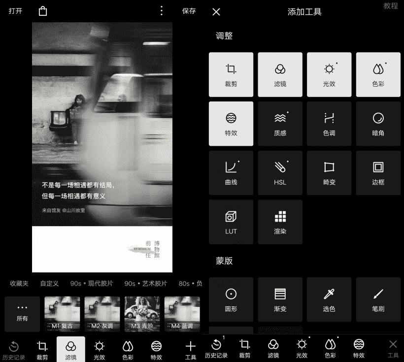 安卓泼辣修图专业版v5.10.4 强大功能全部解锁