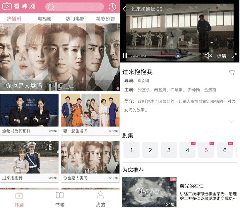 安卓看韩剧v1.0.8.6 去广告会员破解版